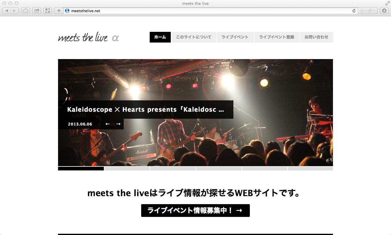 「meets the live」サービス終了のお知らせ