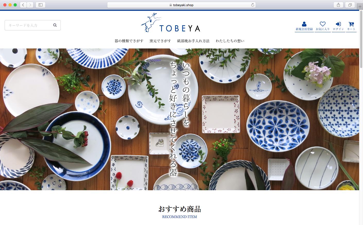 砥部焼専門ネットショップ「TOBEYA」をはじめました