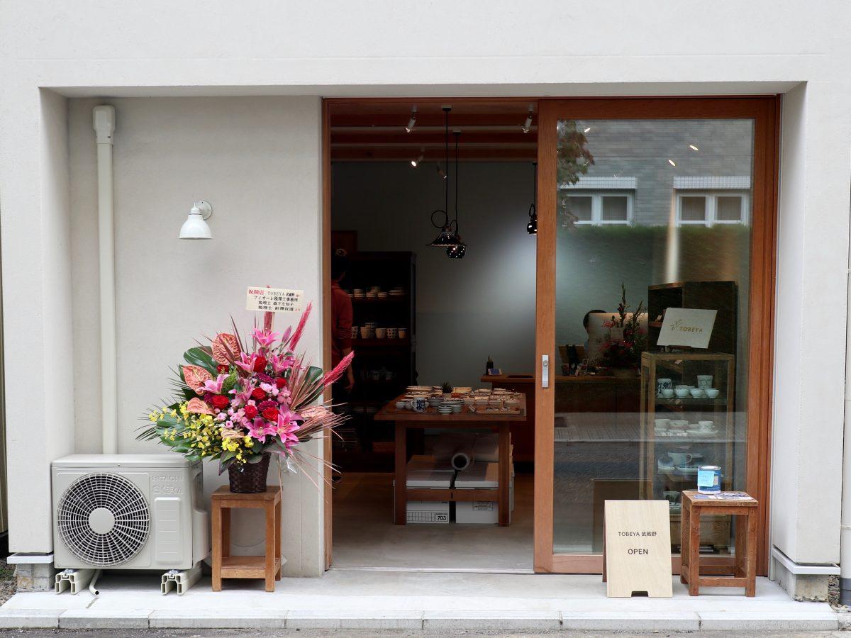 砥部焼専門店「TOBEYA武蔵野」をはじめました